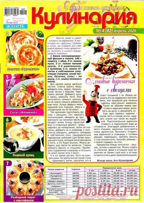 Кулинария № 3-4 (март-апрель) 2020.