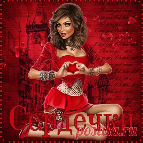 Клипарт сердечки(hearts) 2 часть