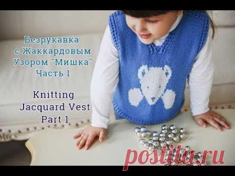 El chaleco infantil por los rayos. ZHakkard. La parte 1\/Tutorial Easy Knitting Vest. Jacquard. Part 1