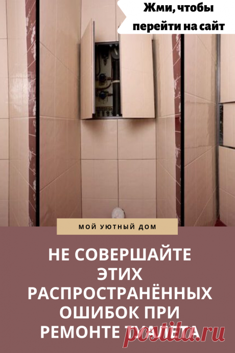 Ошибки при ремонте туалета, которые не стоит совершать