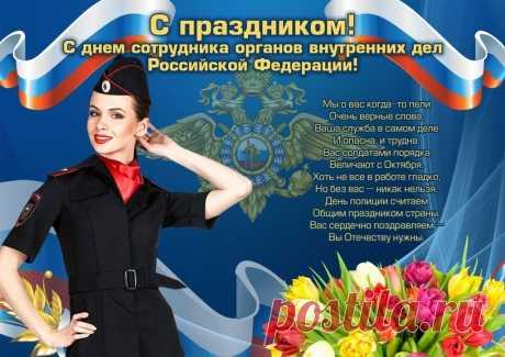 открытки полиция россии: 10 тыс изображений найдено в Яндекс.Картинках