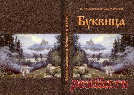 Древлесловенская Буквица и Алфавит