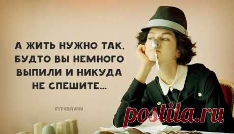Настоящая мудрость жизни выглядит так ☝️