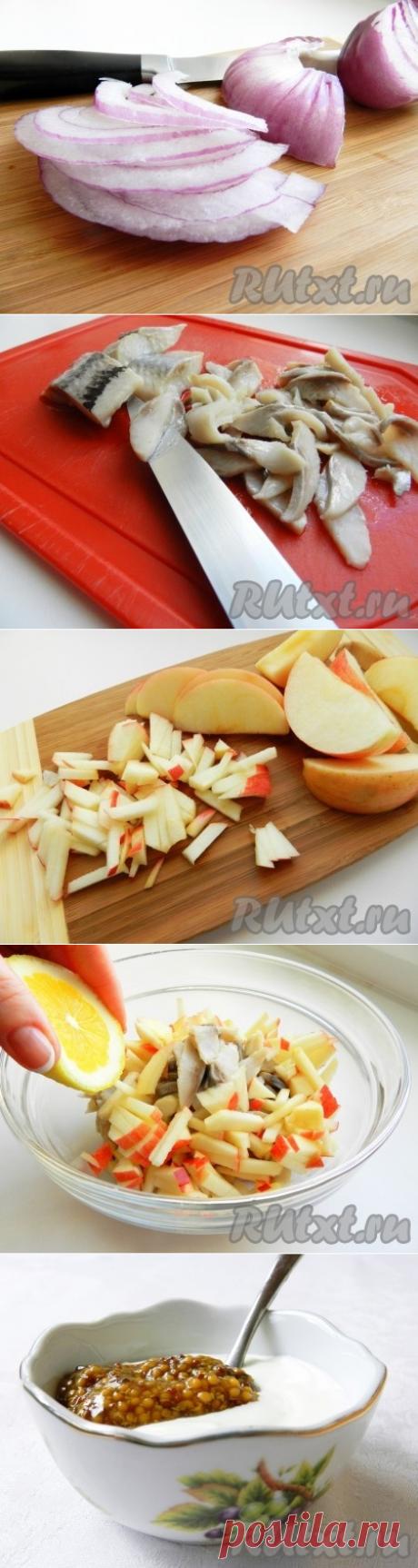 сельдь с яблоком и горчицей