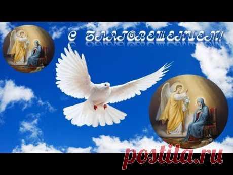 Поздравления с Благовещением Пресвятой Богородицы ! 💝