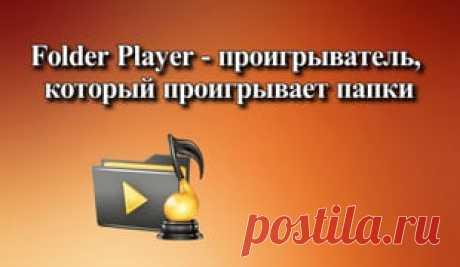 Folder Player — проигрыватель, который проигрывает папки Folder Player-обзор бесплатного андроид-приложения, позволяющего прослушивать папки с аудиофайлами нажатием одной кнопки на вашем устройстве
