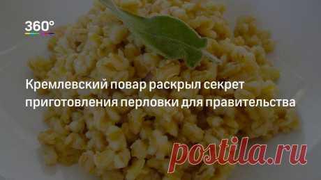 Кремлевский повар раскрыл секрет приготовления перловки для правительства | Телеканал 360° Многие не любят перловую кашу, потому что готовят ее неправильно— рассказал бренд-шеф Кремля Анатолий Галкин.