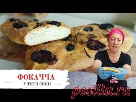 ФОКАЧЧА - Бесподобно вкусный, самый быстрый хлебушек. Готовить так просто