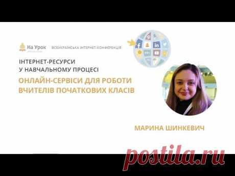 Марина Шишкевич. Онлайн-сервіси для роботи вчителів початкових класів