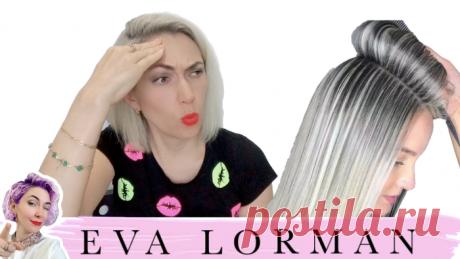 Как красить Седые Волосы! Окрашивание Седины! | Eva Lorman Beauty Academy | Яндекс Дзен