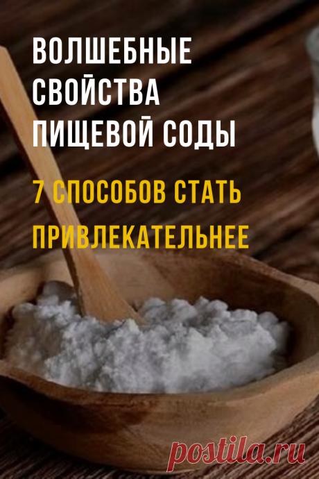 Волшебные свойства пищевой соды: 7 способов стать привлекательнее