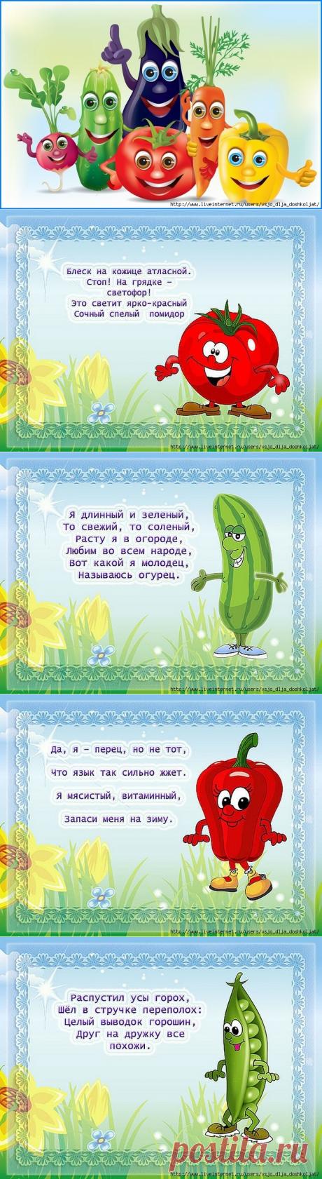 Стихи для детей про овощи