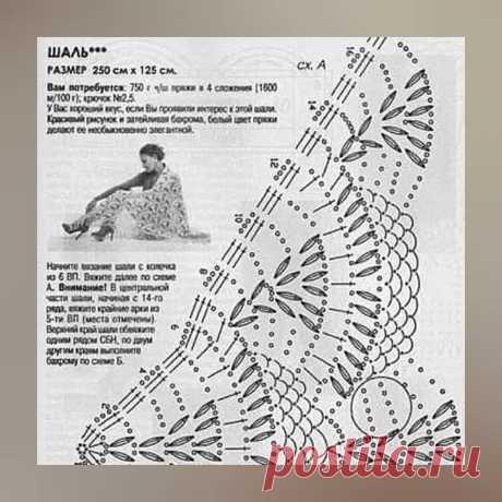 """Шаль """"Королевские фонтаны"""" от  crochet is meditation  Эта шаль - особенная. Нежная, элегантная, романтичная. Форма вытянутого в ширину треугольника, удлинённые концы и ажурный верхний край делают её необычайно женственной.    Шаль для королев и настоящих леди.    Я вязала эту модель впервые. Вдохновилась работой мастерицы mariya_granina_.    Мои """"Фонтаны"""" выполнены из пряжи Alize Angora Gold (20% шерсти, 80% акрила).    На шаль размером 280 на 125 см ушло 4  моточка с хвос..."""