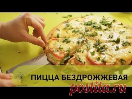 Пицца Бездрожжевая Вегетарианская