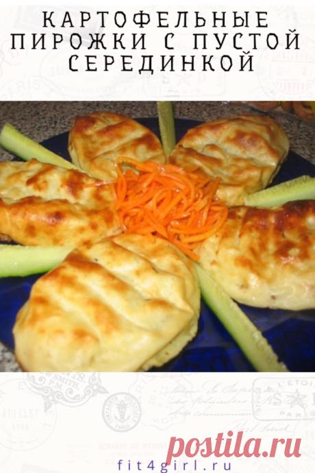 Картофельные пирожки с пустой серединкой - fit4girl.ru За последние два года в интернете огромной популярностью стал пользоваться рецепт пирожков...