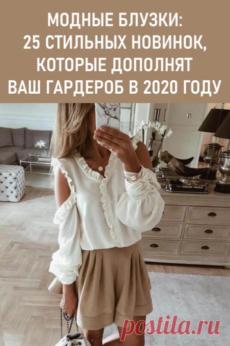 Модные блузки: 25 стильных новинок, которые дополнят ваш гардероб в 2020 году. Женские блузки всегда были и будут в моде. Модельеры предлагают дамам сделать акцент не только на нежности фасонов, но и на оригинальности и невероятной легкости. Среди различных моделей красивых блузок можно выбрать ту, которая подойдет для любых модных направлений. #мода #блузки #модныеблузки