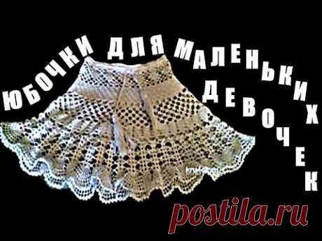 Юбки. Юбочки для маленьких девочек. Вязаные юбки для малышей. Skirts. Skirts for little girls. Röcke