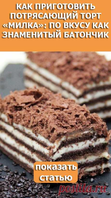 СМОТРИТЕ: Как приготовить потрясающий торт «Милка»: по вкусу как знаменитый батончик