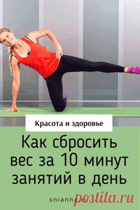 Как сбросить вес за 10 минут занятий в день. Лучшие упражнения от немецкого тренера ➡️Кликайте на фото, чтобы прочитать статью полностью