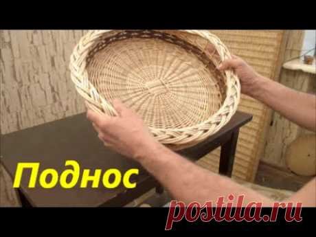 Плетение из лозы-Поднос-Wickerwork