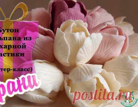 Бутон тюльпана из сахарной мастики – кулинарный рецепт