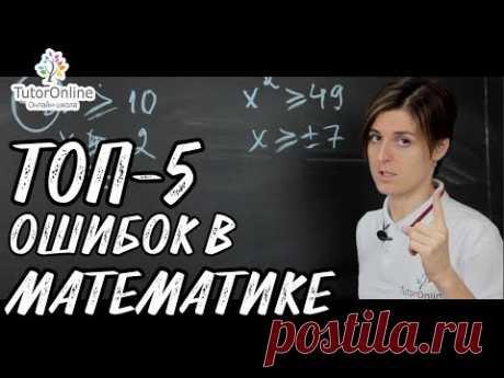 МАТЕМАТИКА | ТОП-5 ОШИБОК