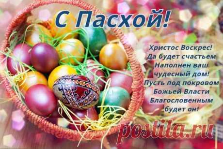 Красивые стихи на Пасху для детей (коллекция христианских и православных стихов)