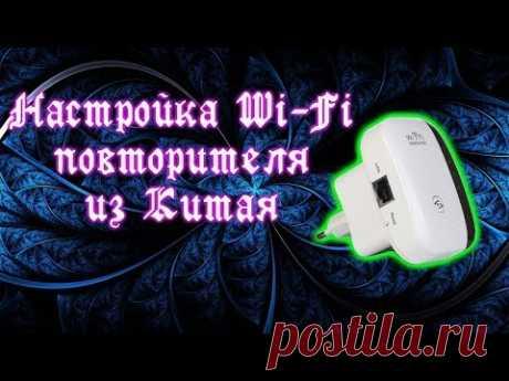 Быстрая настройка Wi-Fi повторителя(репитера) из Китая.