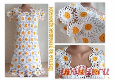 Платье из ромашек крючком из категории Мои работы – Вязаные идеи, идеи для вязания