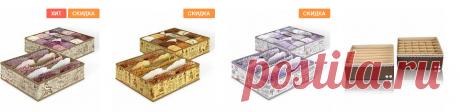 Наборы органайзеров для хранения нижнего белья: купить в интернет-магазине, недорогая цена, доставка по Москве и России