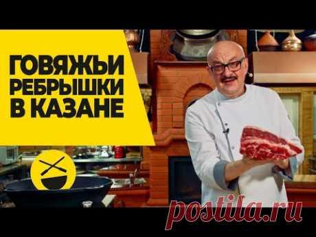 Нежные, сочные, ароматные! Как приготовить говяжьи ребрышки в казане? - YouTube