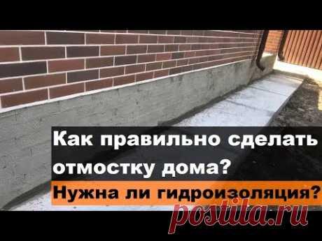 Как правильно сделать отмостку дома? Нужна ли гидроизоляция? - YouTube