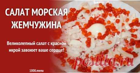 Салат Морская жемчужина рецепт с фото пошагово Попробуй вкусный салат Морская жемчужина кальмары красная икра-  отзывы, рецепты похожих салатов, пошаговые фото, калорийность, поиск по ингридиентам