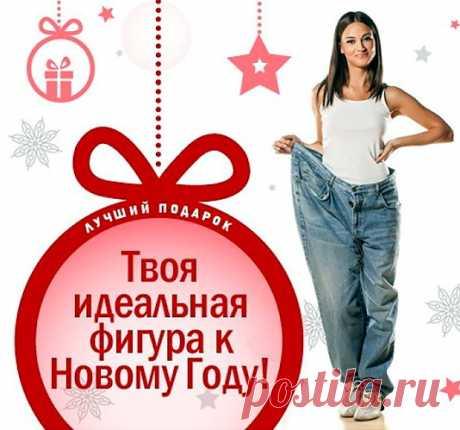 Подари себе идеальную фигуру к новому году! Еще можно успеть похудеть и зарядиться отличным настроением!
