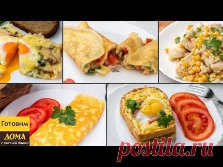 5 DESAYUNOS SIMPLES de los HUEVOS \ud83c\udf73\ud83d\ude0b las ideas Sabrosas para el desayuno