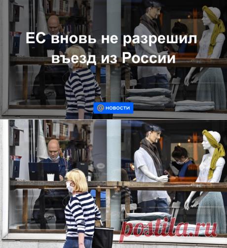 ЕС вновь не разрешил въезд из России - Новости Mail.ru