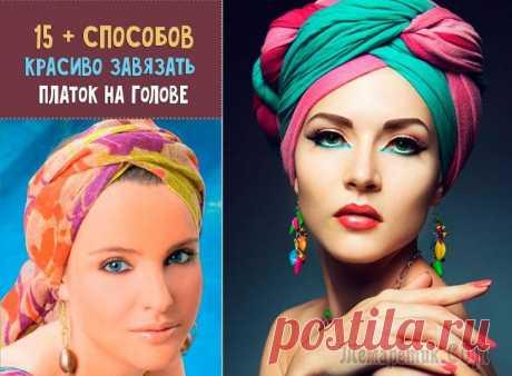 Как правильно и красиво повязывать платок на голову разными способами В женщине с покрытыми волосами есть что-то таинственное, поэтому стоит научиться повязывать платочек разными способами. Выбираем аксессуар А чем вообще можно повязать голову? Это может быть: шарф, пла...