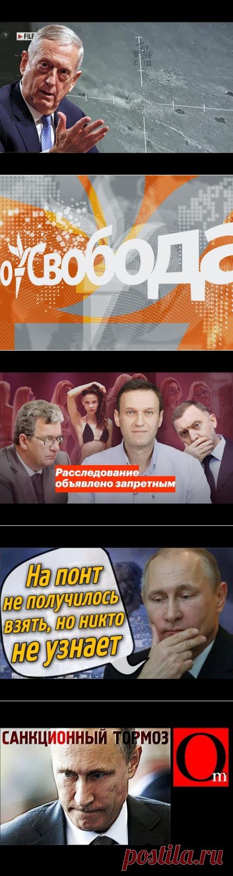 (3) Выпуск видеоновостей Радио Свобода - YouTube
