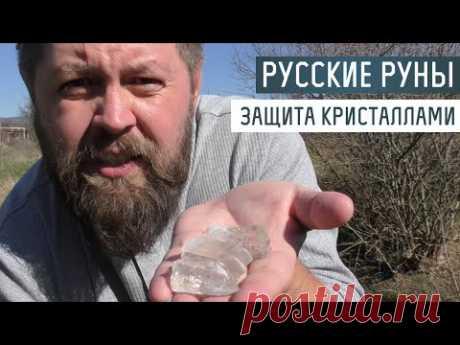 Русские Руны для участка: защита участка кристаллами - YouTube