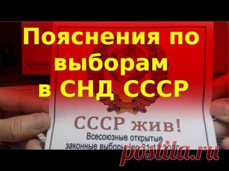 Пояснение по Выборам   Работа УИК №2 г Новотроицк