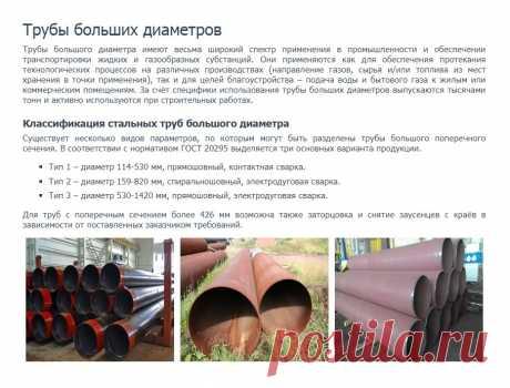 https://www.truba-mts.ru/truby-bolshogo-diametra/  Трубы больших диаметров   Трубы большого диаметра имеют весьма широкий спектр применения в промышленности и обеспечении транспортировки жидких и газообразных субстанций.  Они применяются как для обеспечения протекания технологических процессов на различных производствах (направление газов, сырья и/или топлива из мест хранения в точки применения), так и для целей благоустройства.