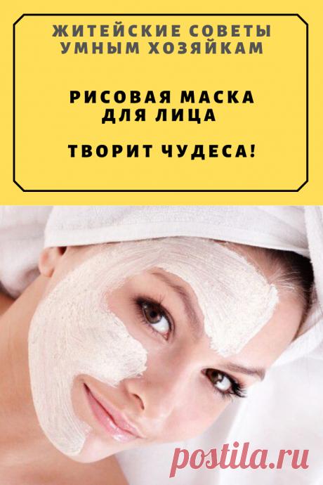 Рисовая маска для лица, которая творит чудеса! | Житейские Советы