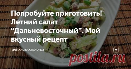 """Попробуйте приготовить! Летний салат """"Дальневосточный"""". Мой вкусный рецепт Сегодня я хочу представить вашему вниманию свой рецепт летнего салата с консервированной горбушей, который я назвал """"Дальневосточный""""."""