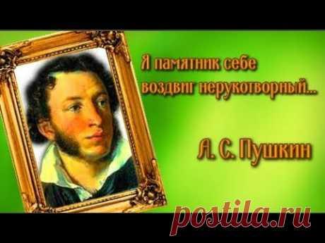 Пушкин А.С. Я памятник себе воздвиг нерукотворный... - YouTube