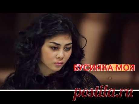 Бусинка моя (узбекфильм на русском языке)