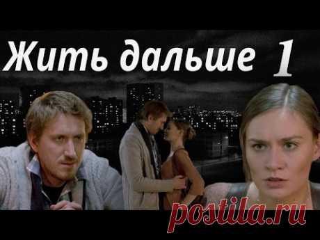 ЖИТЬ ДАЛЬШЕ - мелодрама - 1 серия - YouTube