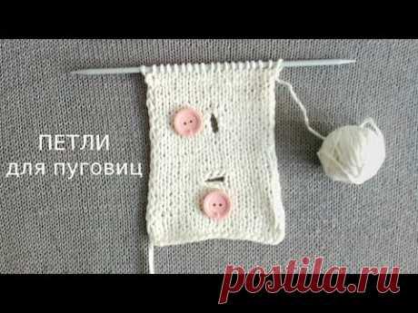 Как связать ПЕТЛИ для пуговиц спицами (два способа)