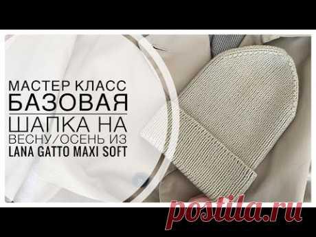 БАЗОВАЯ ШАПКА НА ВЕСНУ/ОСЕНЬ ИЗ LANA GATTO MAXI SOFT для всех размеров