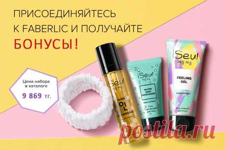 Набор для ухода за кожей лица бонус за заказ! | Faberlic