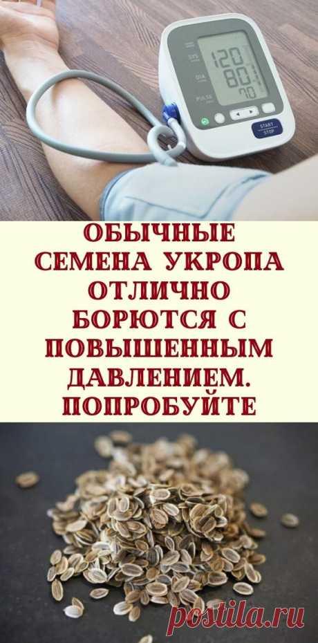 Обычные семена укропа отлично борются с повышенным давлением. Попробуйте